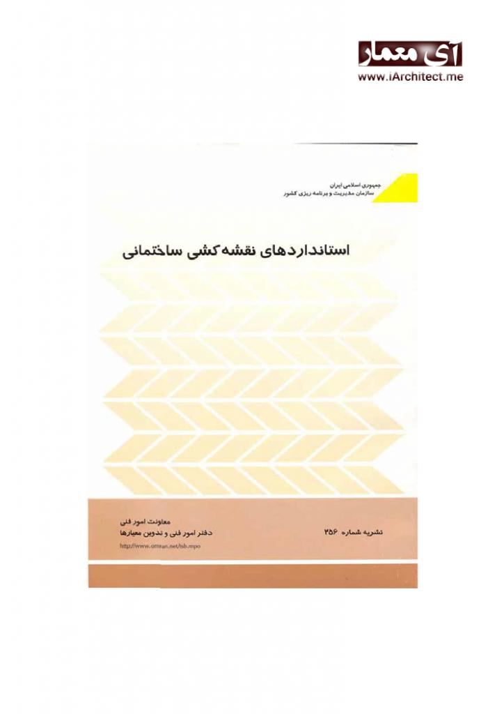 دانلود کتاب استانداردهای نقشه کشی ساختمانی