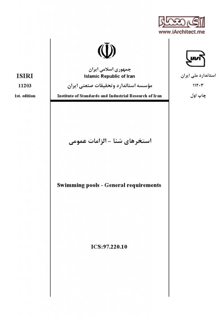 دانلود کتاب ضوابط طراحی استخرهای شنا _ الزامات عمومی