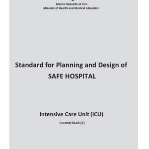 آیین نامه طراحی جامع بیمارستان _ جلد 2 _ بخش مراقبت های ویژه ( ICU )