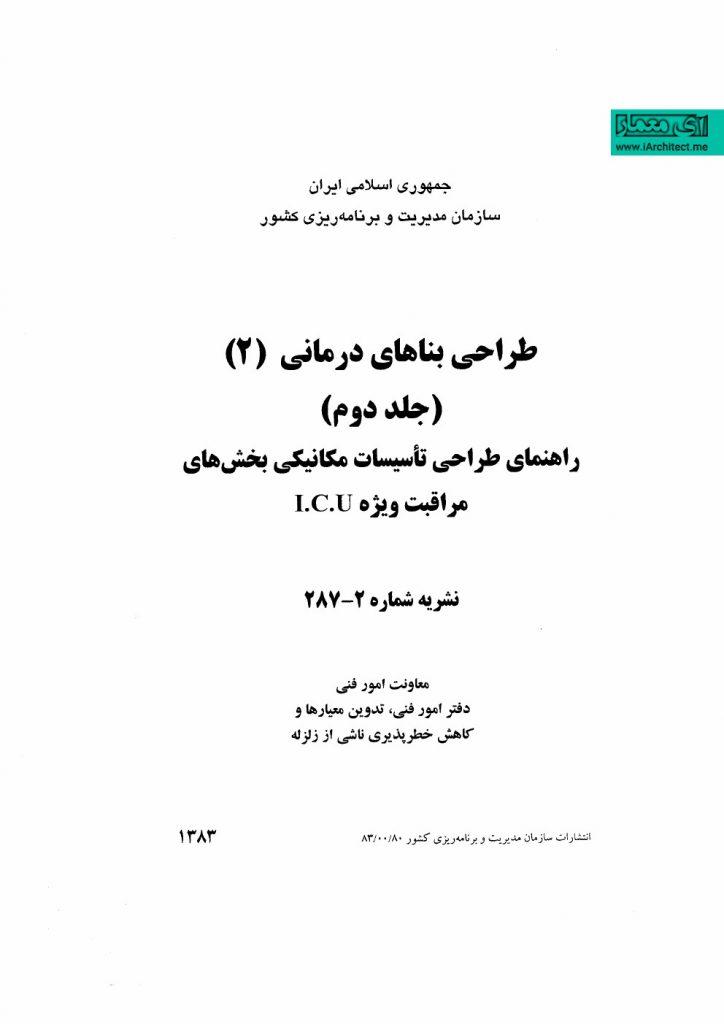 دانلود نشریه راهنمای طراحی تاسیسات مکانیکی بخش های مراقبت ویژه I.C.U.