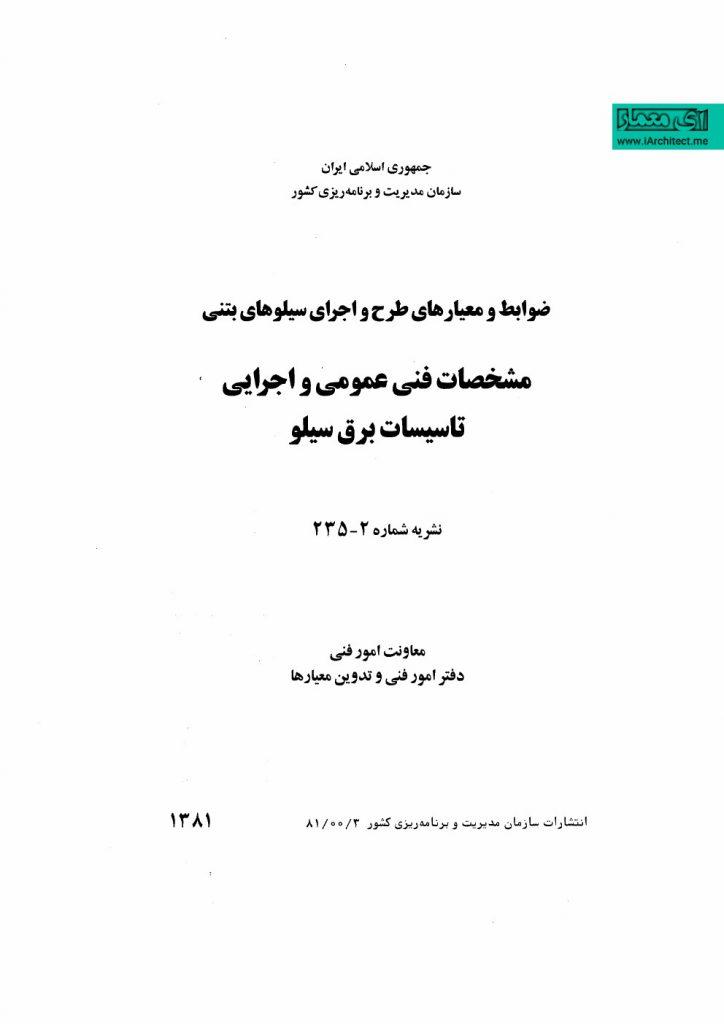 دانلود نشریه ارزیابی و ارزش گذاری اقتصادی محیط زیست در طرح های تملک دارایی های سرمایه ای (کلیات)