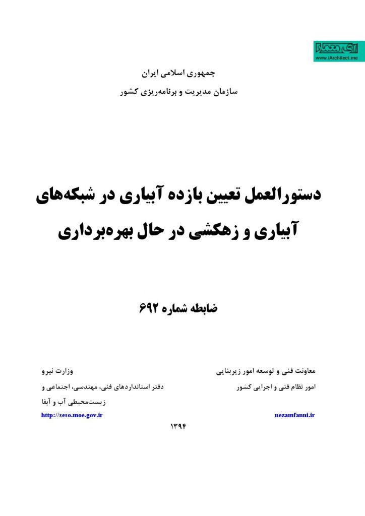 دانلود نشریه تعیین بازده آبیاری در شبکه های آبیاری و زهکشی در حال بهره برداری
