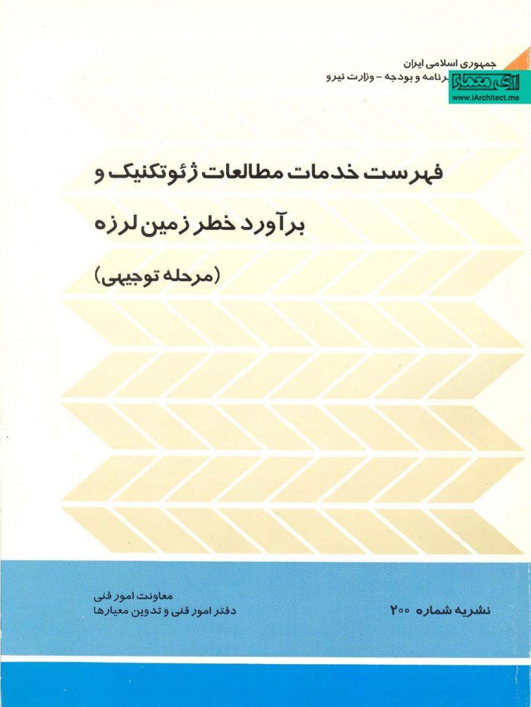 دانلود نشریه فهرست خدمات مطالعات ژئوتکنیک و برآورد خطر زمین لرزه (مرحله توجیهی)