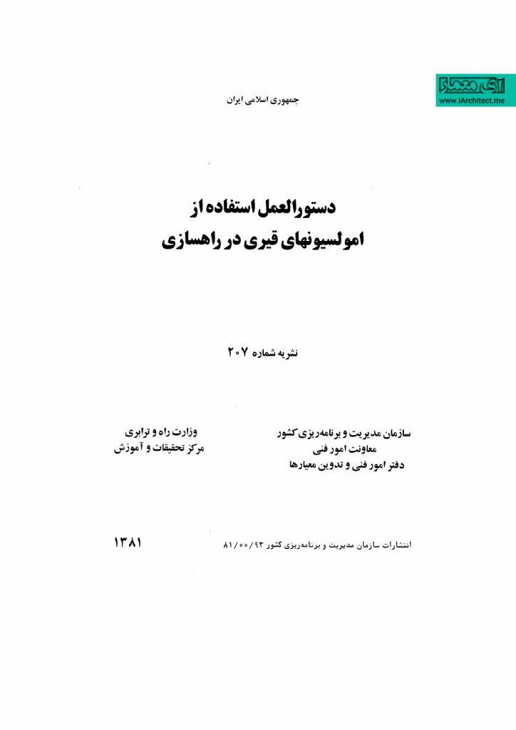 دانلود نشریه دستورالعمل استفاده از امولسیون های قیری در راهسازی
