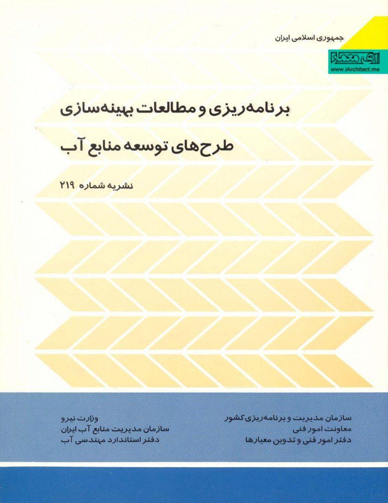 دانلود نشریه برنامه ریزی و مطالعات بهینه سازی طرح های توسعه منابع آب