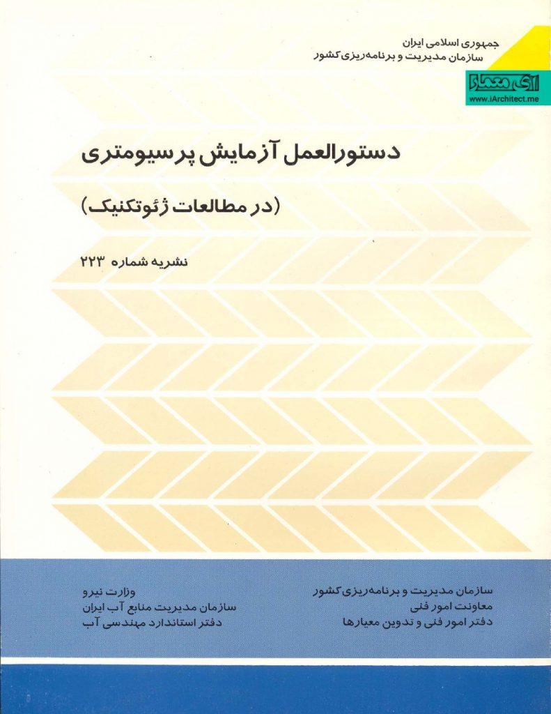 دانلود نشریه آزمایش های پرسیومتری (در مطالعات ژئوتکنیک)