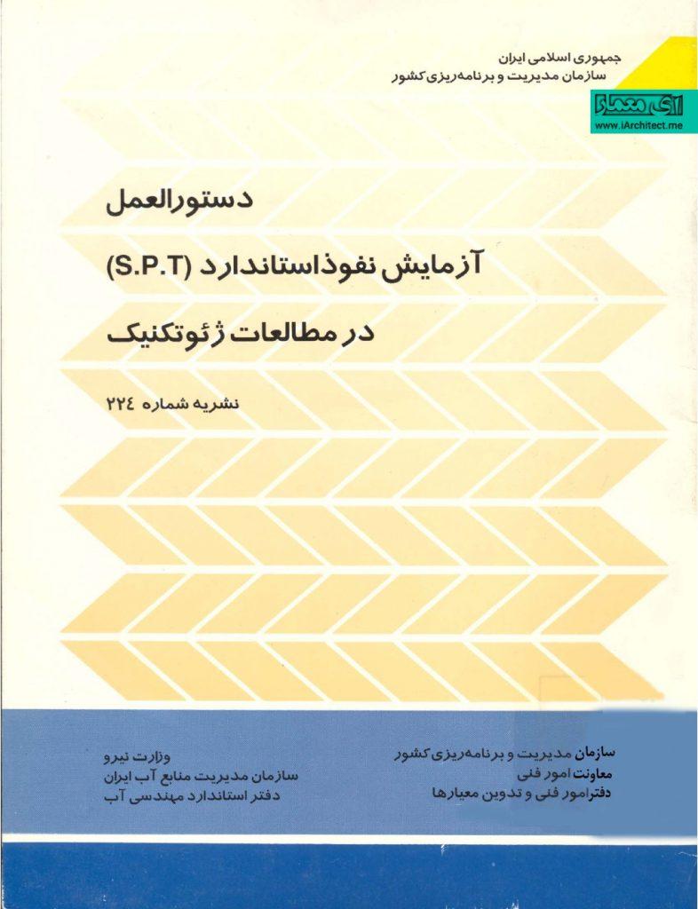 دانلود نشریه دستورالعمل آزمایش نفوذ استاندارد (S.P.T)