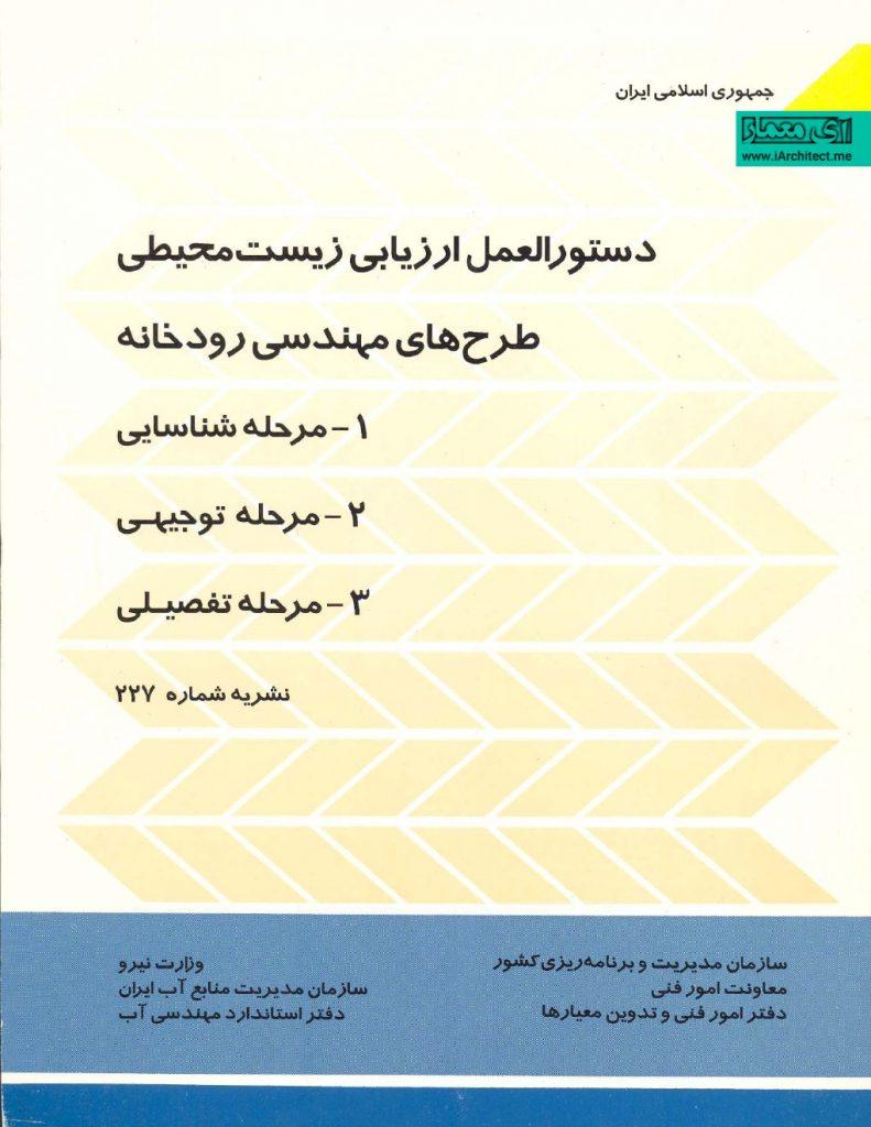 دانلود نشریه ارزیابی زیست محیطی طرح های مهندسی رودخانه