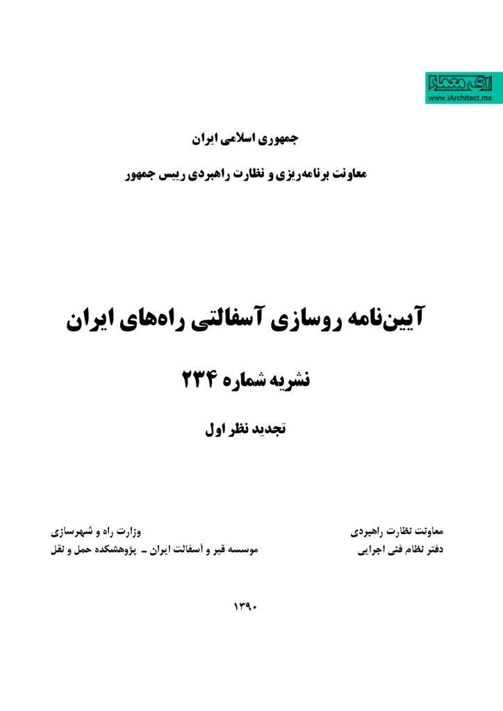 دانلود نشریه روسازی آسفالتی راه های ایران