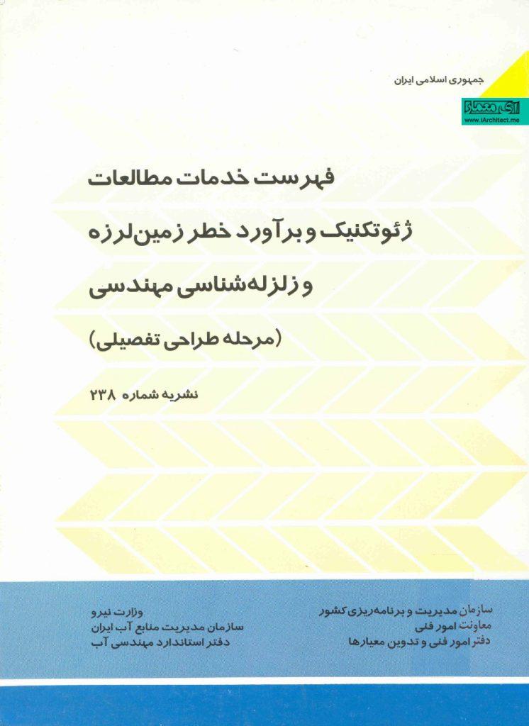 دانلود نشریه فهرست خدمات مطالعات ژئوتکنیک و برآورد خطر زمین لرزه و زلزله شناسی مهندسی (مرحله طراحی تفضیلی)