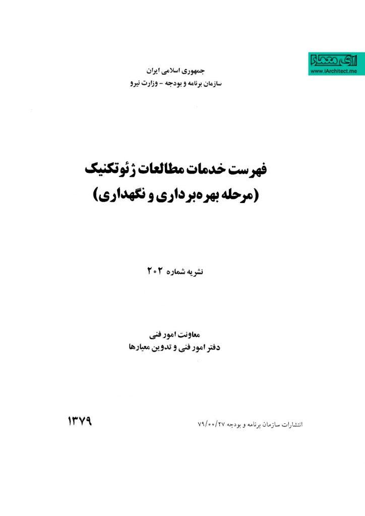 دانلود نشریه خدمات مطالعات ژئوتکنیک (مرحله بهره برداری و نگهداری)