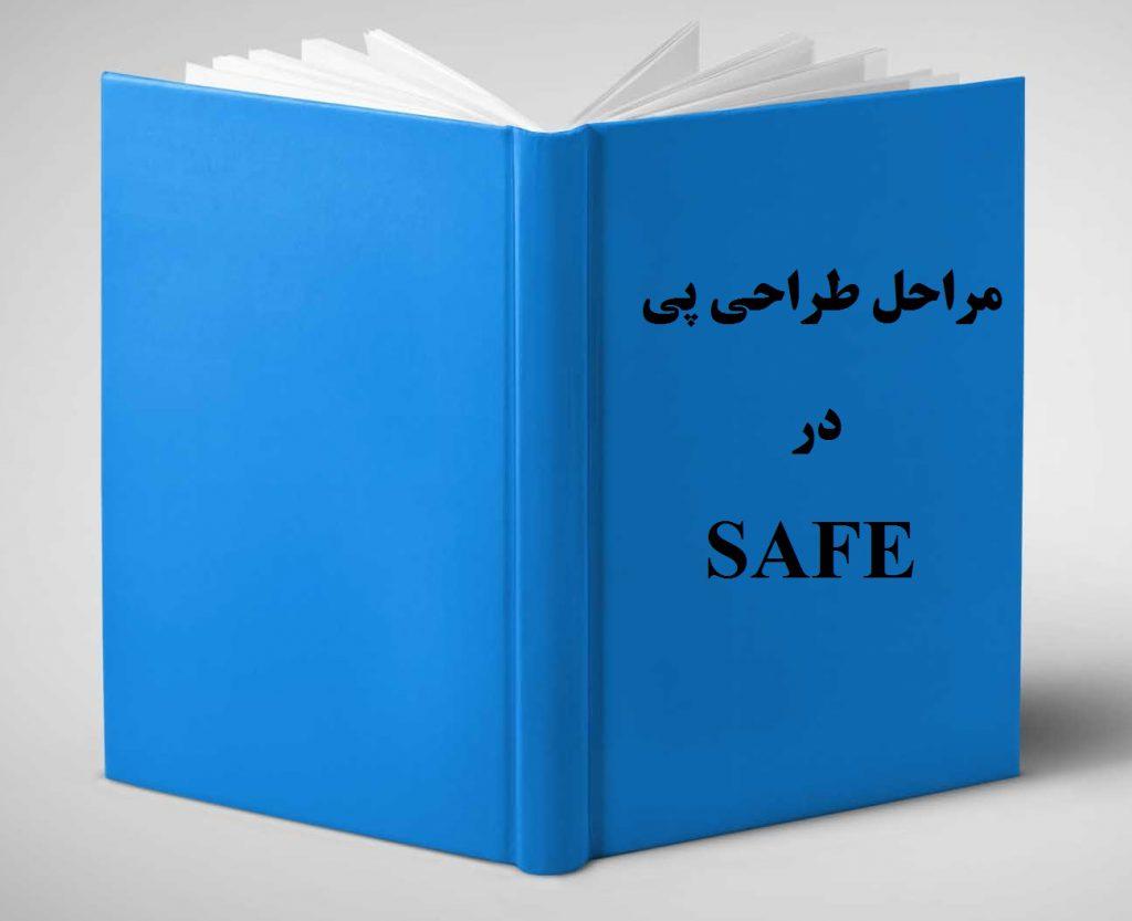 دانلود جزوه مراحل طراحی پی در SAFE