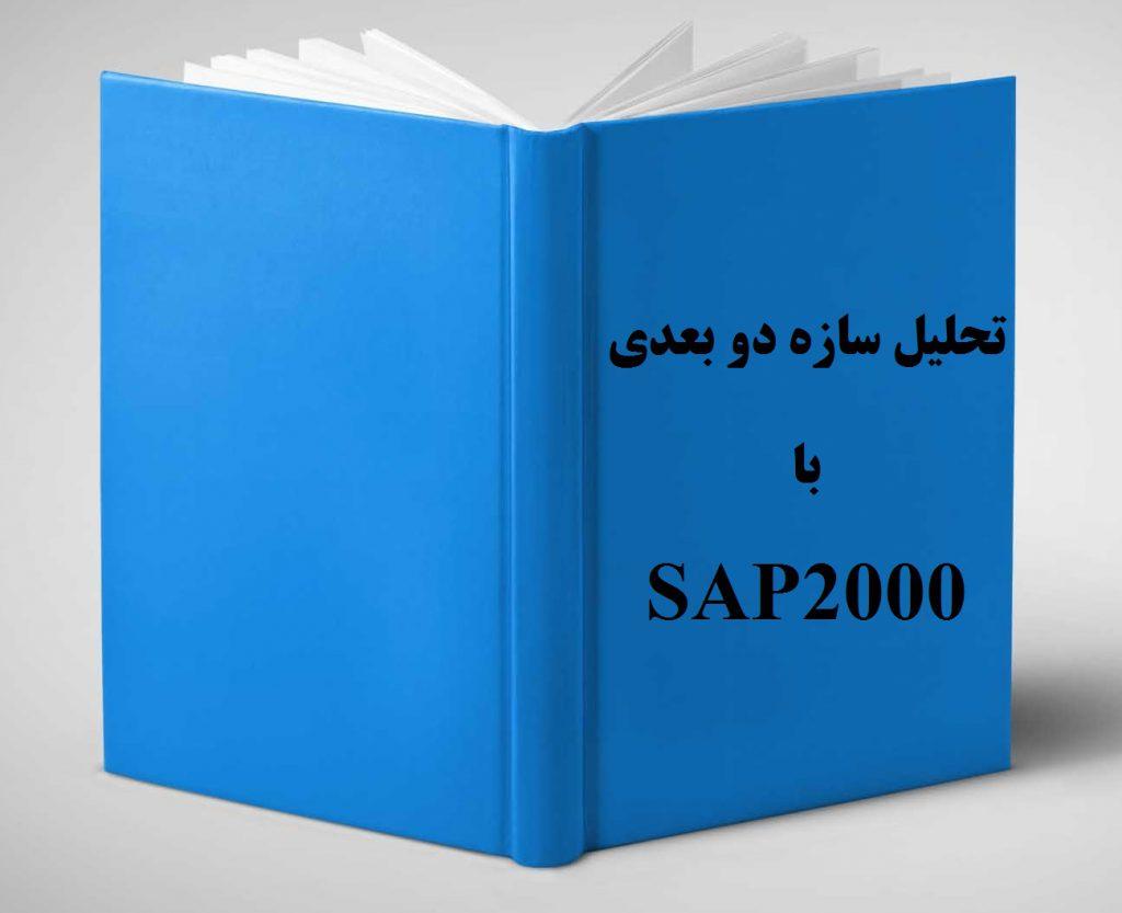 دانلود آموزش تحلیل سازه های دو بعدی توسط نرم افزار SAP2000