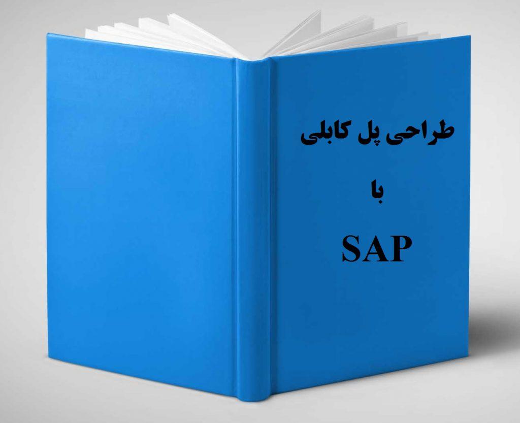 دانلود جزوه آموزشی نحوه طراحی پل های کابلی در SAP