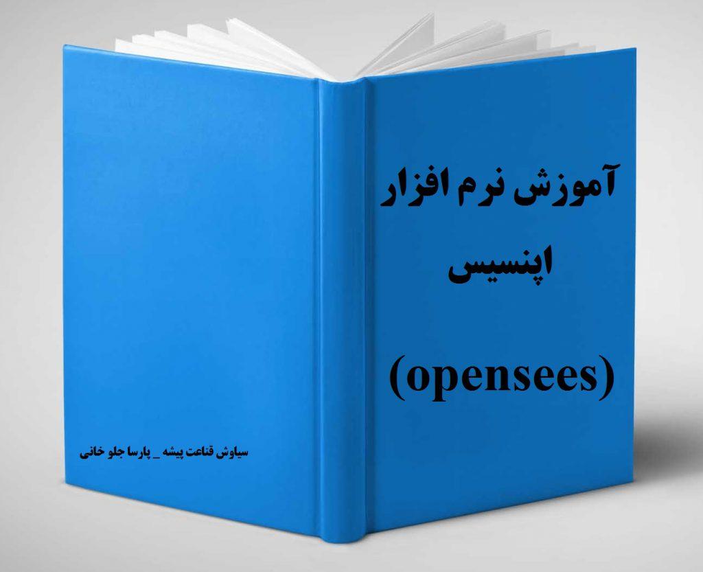 دانلود کتاب آموزش Opensees-سیاوش قناعت پیشه و پارسا جلوخانی