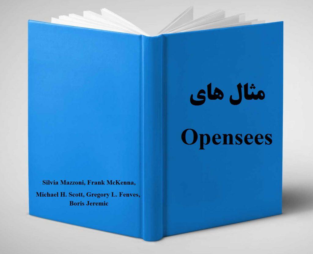 دانلود مثال هایی از نرم افزار OpenSees