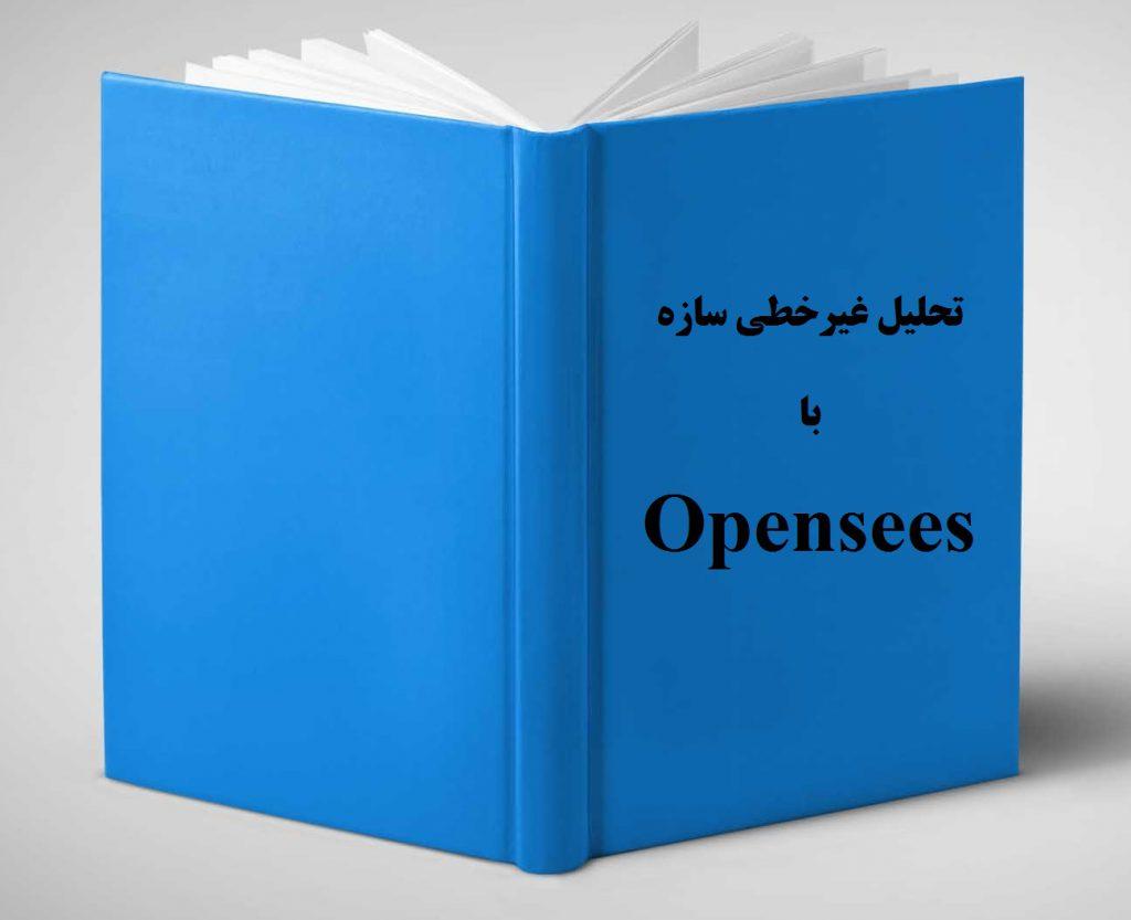 دانلود آموزش مقدماتی نرم افزار OpenSees از محمد صادق برخورداری