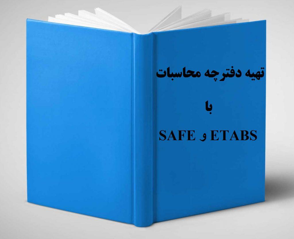 دانلود جزوه گام به گام تهیه دفترچه محاسبات(آموزش ETABS و SAFE)