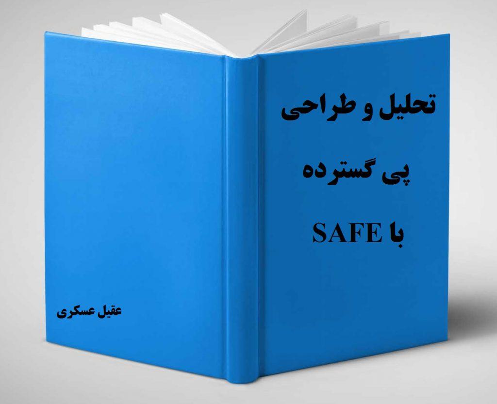 دانلود جزوه تحلیل و طراحی پی گسترده با نرم افزار SAFE از عقیل عسکری