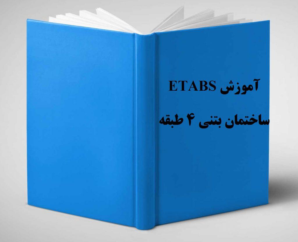 دانلود جزوه آموزش نرم افزار ایتبس(ETABS)ساختمان بتنی چهار طبقه