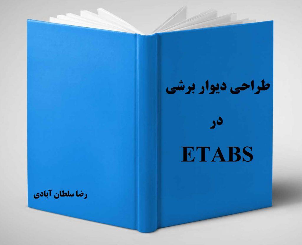 دانلود جزوه آموزشی نحوه طراحی دیوار برشی در ETABS