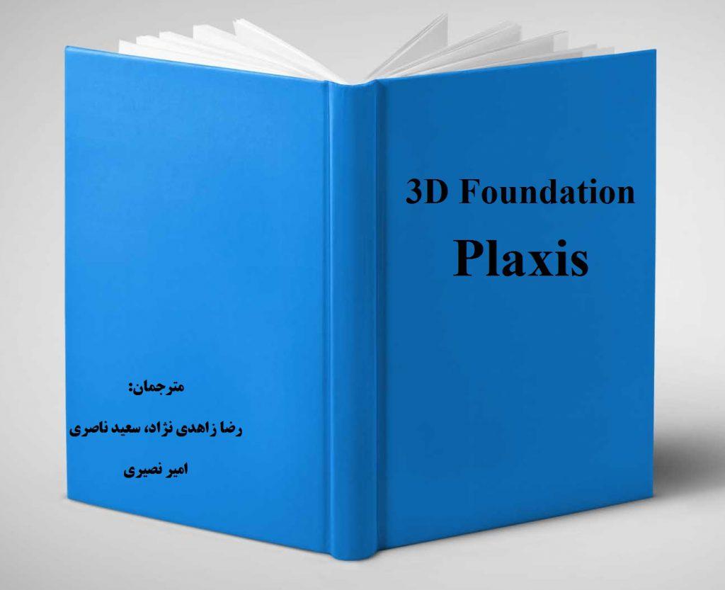 دانلود آموزش نرم افزار Plaxis 3D ترجمه رضا زاهدی نژاد، سعید ناصری و امیر نصیری