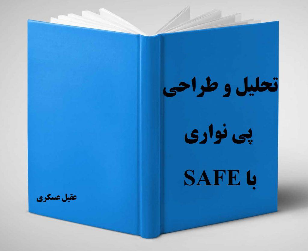 دانلود جزوه تحلیل و طراحی پی نواری با نرم افزار SAFE از عقیل عسکری