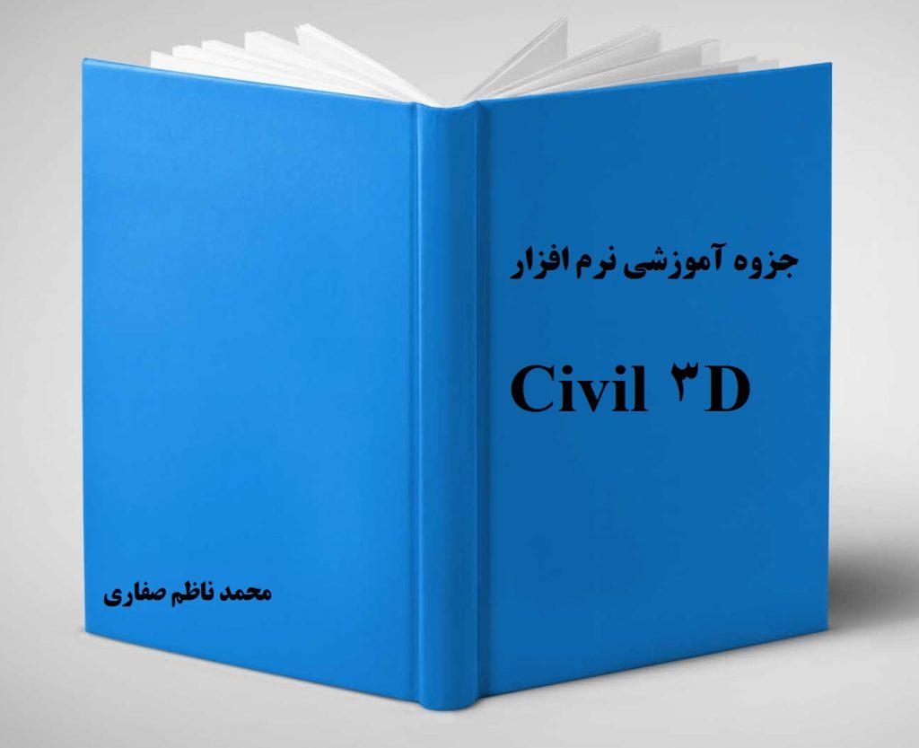 دانلود جزوه آموزشی نرم افزار Civil 3D از محمد ناظم صفاری
