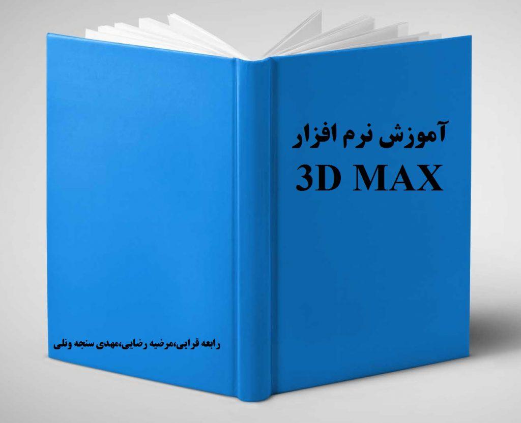 دانلود آموزش 3D MAX از رابعه قرایی،مرضیه رضایی،مهدی سنجه ونلی