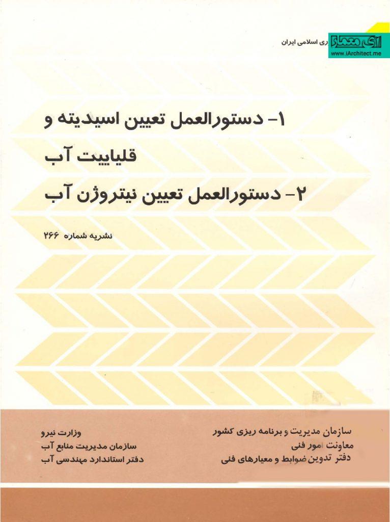 دانلود نشریه 1-دستورالعمل تعیین اسیدیته و قلیاییت آب  2دستورالعمل تعیین نیتروژن آب