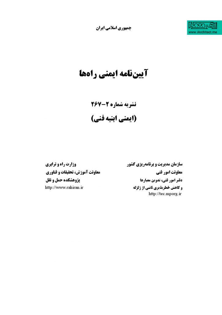 دانلود نشریه آیین نامه ایمنی راه ها  (ایمنی ابنیه فنی)