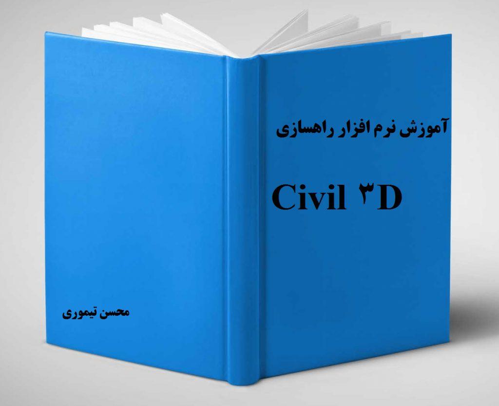 دانلود آموزش نرم افزار راهسازی Civil 3D از محسن تیموری