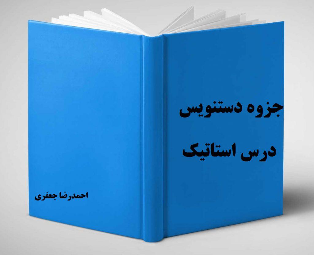 دانلود جزوه دست نویس درس استاتیک دانشگاه غیرانتفاعی همدان