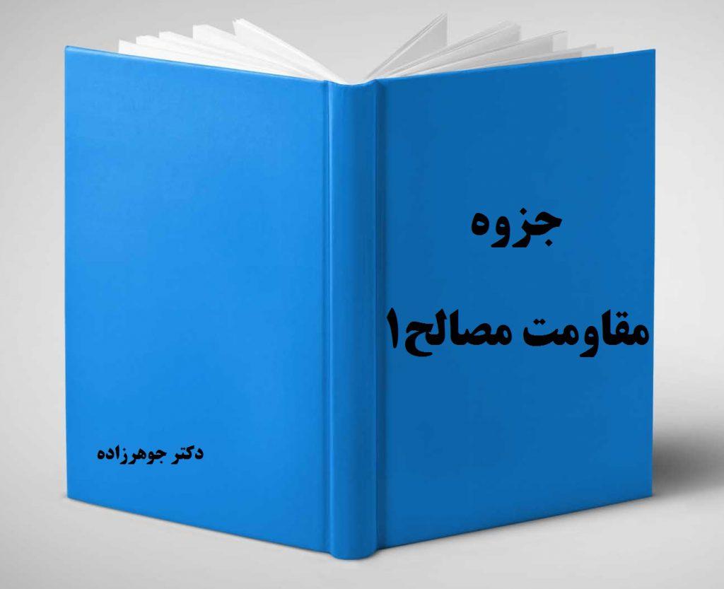 دانلود جزوه مقاومت مصالح دکتر جوهرزاده از دانشگاه تهران