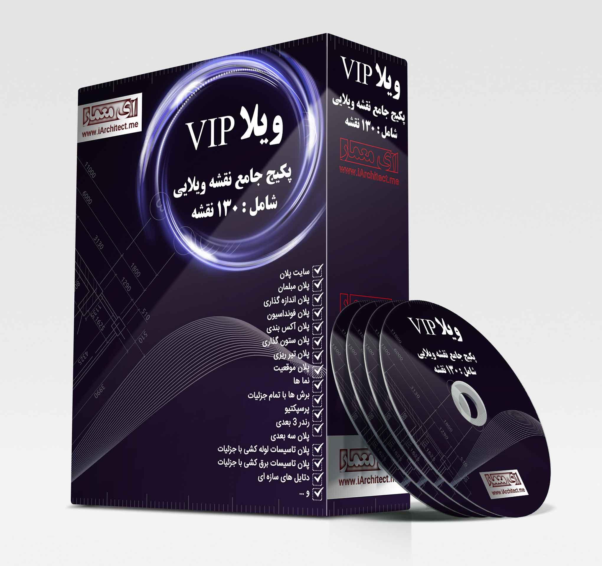 پکیج نقشه های ویلایی VIP